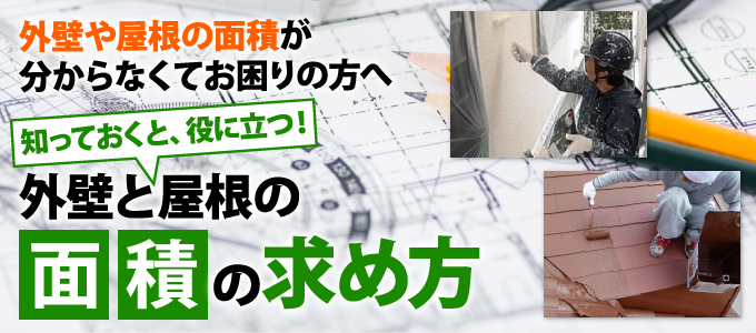 外壁と屋根の面積の求め方