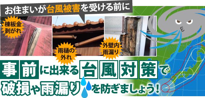破損や雨漏りを防ぐ事前に出来る台風対策