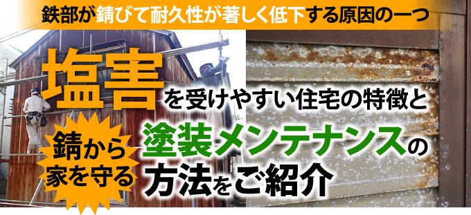 塩害を受けやすい住宅の特徴と塗装メンテナンスの方法をご紹介