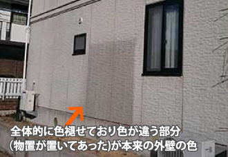 全体的に色褪せており色が違う部分(物置が置いてあった)が本来の外壁の色