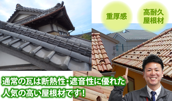 通常の瓦は断熱性・遮音性に優れた人気の高い屋根材