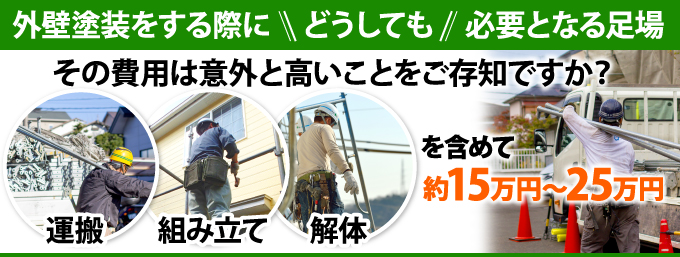 外壁塗装の際にどうしても必要となる足場は運搬、組み立て、解体で15万円~25万円と意外に高い