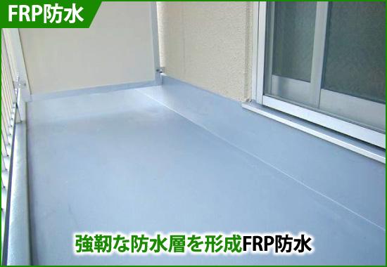 強靭な防水層を形成するFRP防水