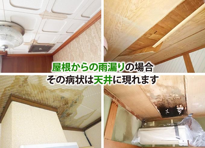 塗料で塞がれている状態は雨漏りの原因となります
