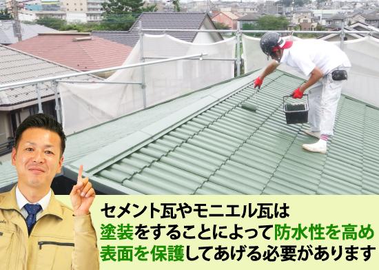 セメント瓦やモニエル瓦は 塗装をすることによって防水性を高め 表面を保護してあげる必要があります