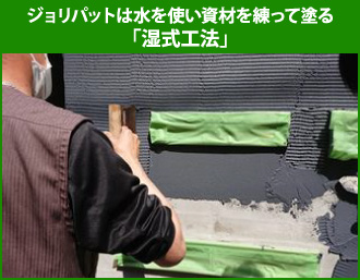 ジョリパットは水を使い資材を練って塗る「湿式工法」