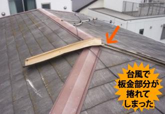 台風で捲れてしまった棟板金