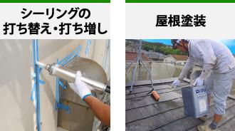 シーリングの打ち替えや打ち増し、屋根塗装