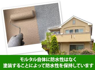 モルタル自体に防水性はなく 塗装することによって防水性を保持しています