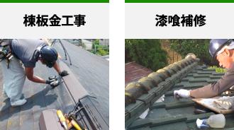 棟板金工事、漆喰工事