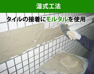 湿式工法…タイルの接着にモルタルを使用