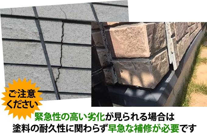 緊急性の高い劣化が見られる場合は塗料の耐久性に関わらず早急な補修が必要です!