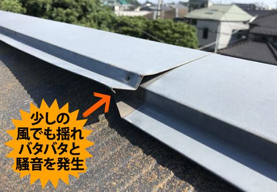 固定している釘がゆるむと棟板金は少しの風で揺れバタバタと騒音を発生させる