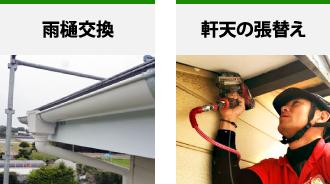 雨樋交換、軒天の張替え