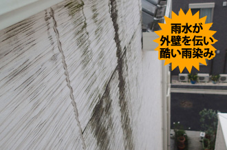 雨水が外壁を伝い醜い雨染み