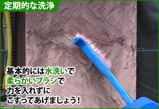 基本的には水洗いで柔らかいブラシで力を入れずに洗浄