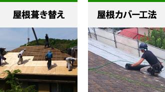 屋根葺き替え、屋根カバー工法