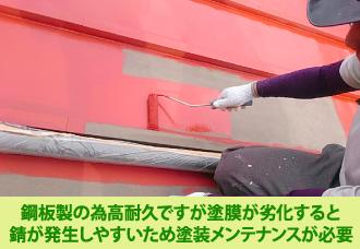 金属屋根材は鋼板製のため高耐久だが錆の発生を抑える塗装メンテナンスが必要