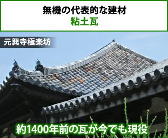 粘土瓦は無機の代表的な建材です