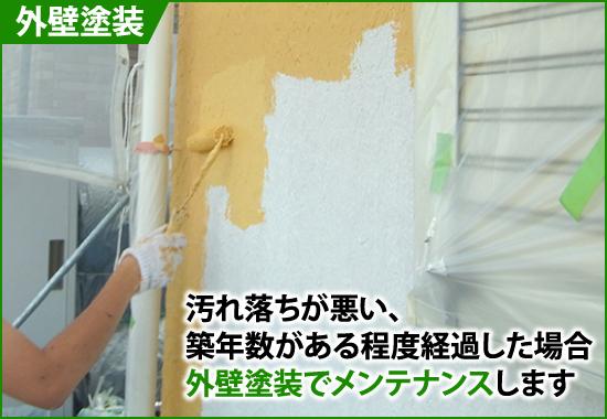 汚れ落ちが悪い、築年数がある程度経過した場合外壁塗装でメンテナンス