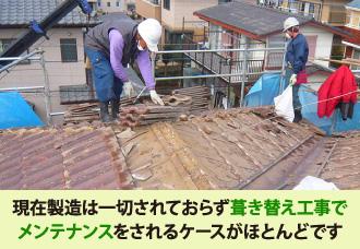 乾式コンクリート瓦は葺き替え工事のメンテナンスがほとんど