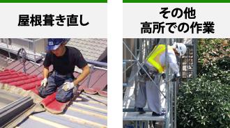 屋根葺き直し、その他高所での作業