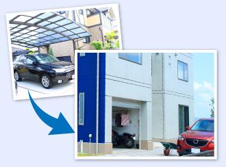 車庫などを居住可能なように改築