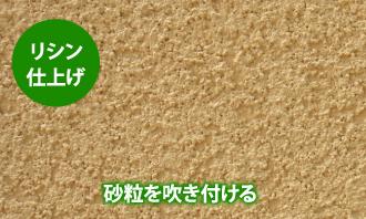 「リシン 仕上げ」砂粒を吹き付ける