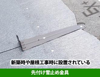 新築時や屋根工事時に設置されている先付け雪止め金具