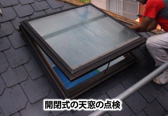 開閉式の天窓の点検