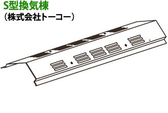 S型換気棟(株式会社トーコー)