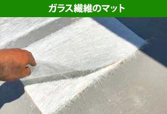 ガラス繊維のマット