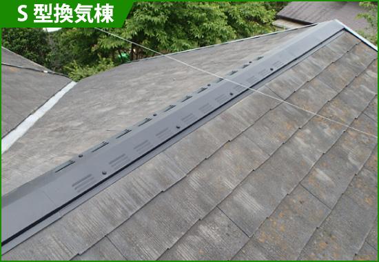 S型換気棟を取り付けた屋根の画像