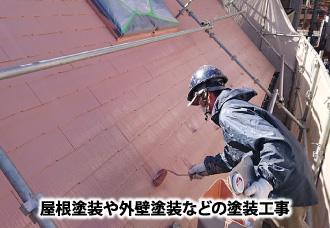 屋根塗装や外壁塗装などの塗装工事