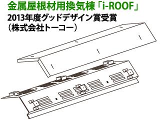 金属屋根材用換気棟 「i-ROOF」