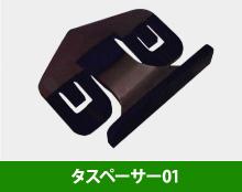 2017年5月に発売された新製品のタスペーサー