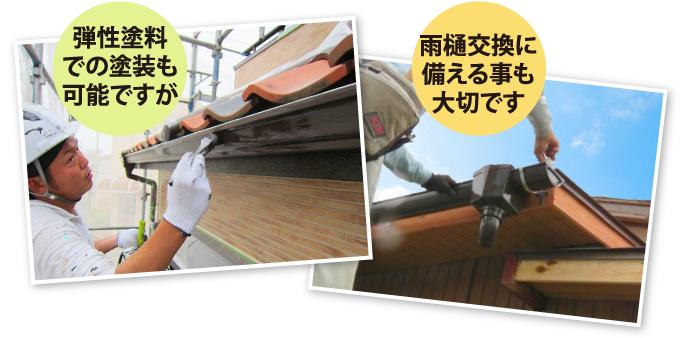 弾性塗料での塗装も可能ですが雨樋交換に備える事も大切です