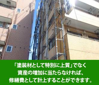 「塗装材として特別に上質」でなく 資産の増加に当たらなければ、 修繕費として計上することができます。