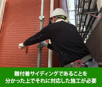 難付着サイディングボードへの外壁塗装