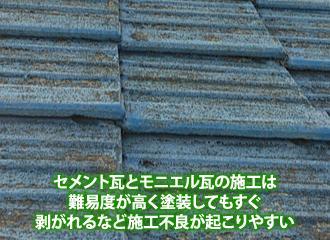セメント瓦とモニエル瓦の施工は難易度は高い