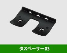 スレートや下地が傷んでいる場合に使用するタイプのタスペーサー