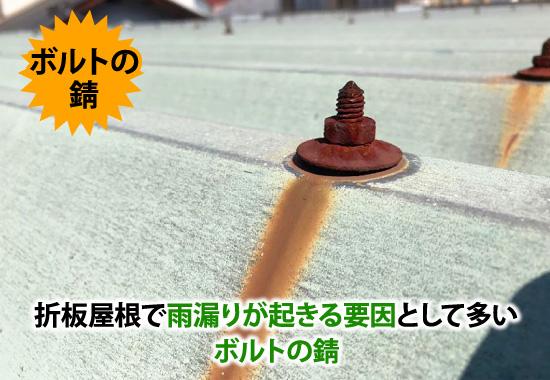 折板屋根で雨漏りが起きる要因として多いボルトの錆
