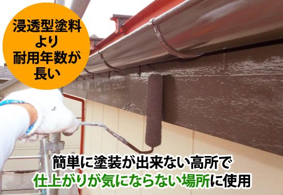 簡単に塗装が出来ない高所で仕上がりが気にならない場所に使用