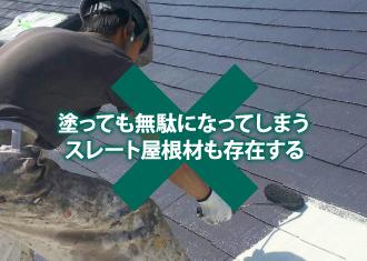 スレート屋根への塗装