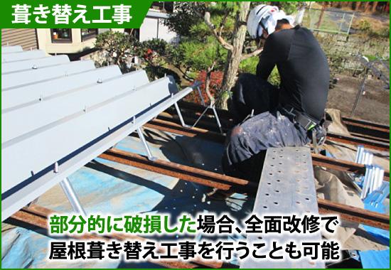 部分的に破損した場合、全面改修する屋根葺き替え工事