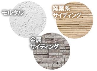 モルタル、サイディングなどの外壁材
