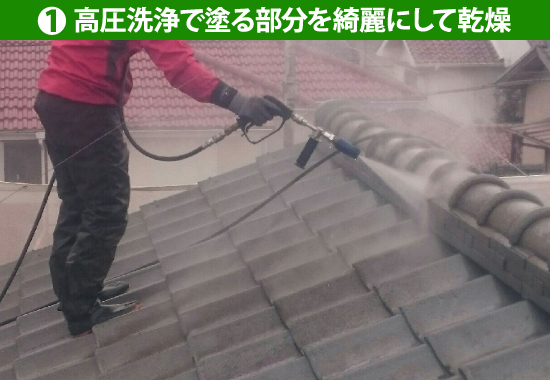 高圧洗浄で塗る部分を綺麗にして乾燥