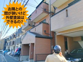 3階建ての家が立ち並ぶ様子