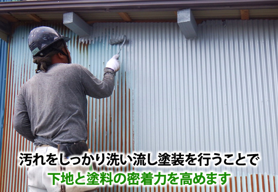汚れをしっかり洗い流し塗装を行うことで下地と塗料の密着力を高めます