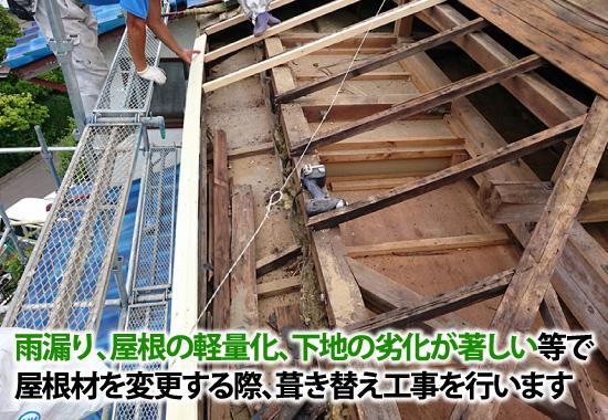 雨漏り、屋根の軽量化、下地の劣化が著しい等で屋根材を変更する際は葺き替え工事
